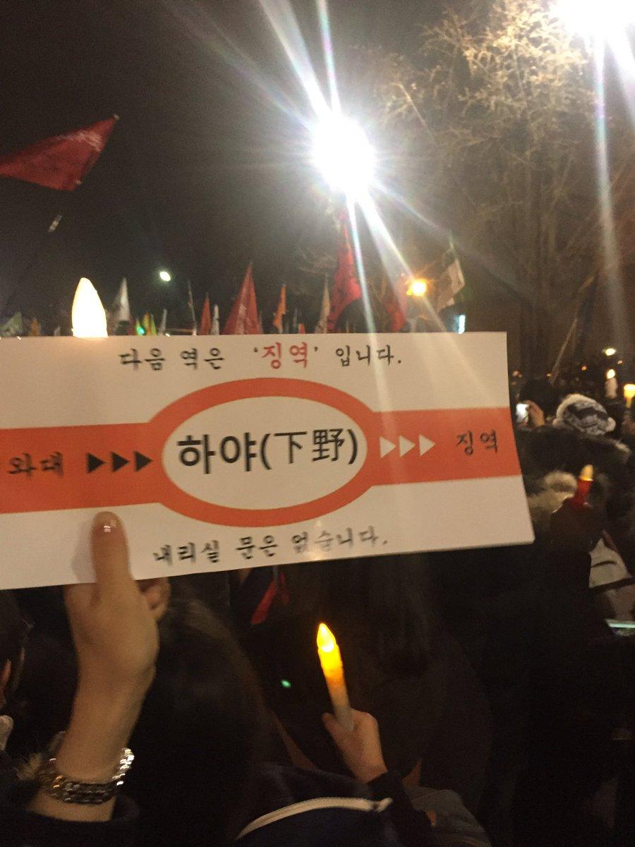 """오늘 빵터진 피켓 """"다음 역은 징역입니다"""" ㅋㅋㅋㅋㅋㅋㅋㅋㅋ https://t.co/qgxdJiwZFu"""