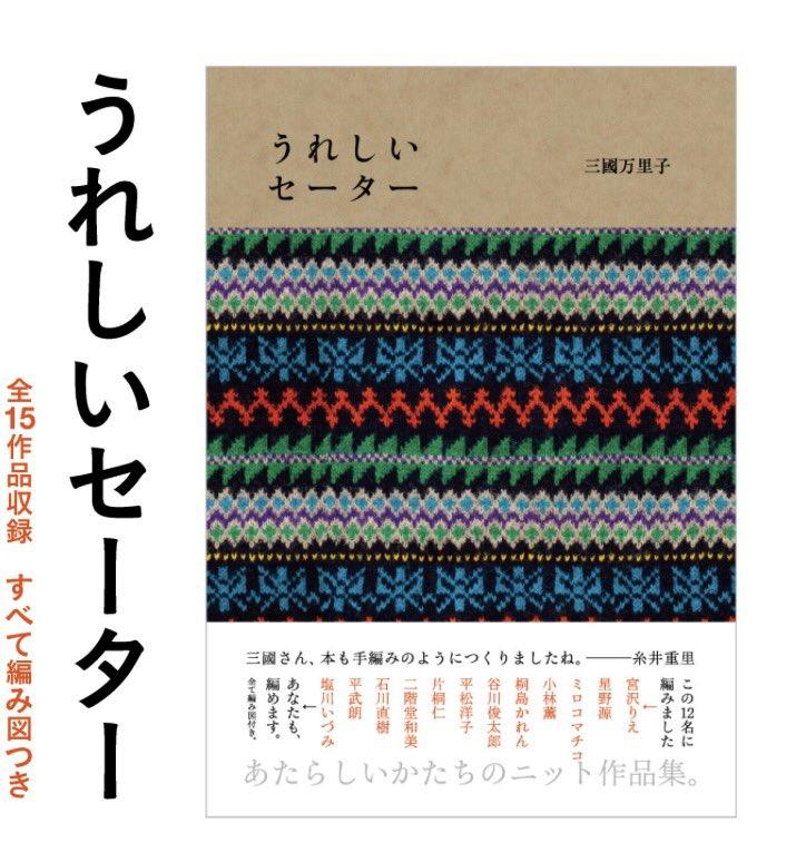 三國万里子さんの新刊が12/8に発売です!https://t.co/I634kJTwwv https://t.co/iBD6jMhDHP