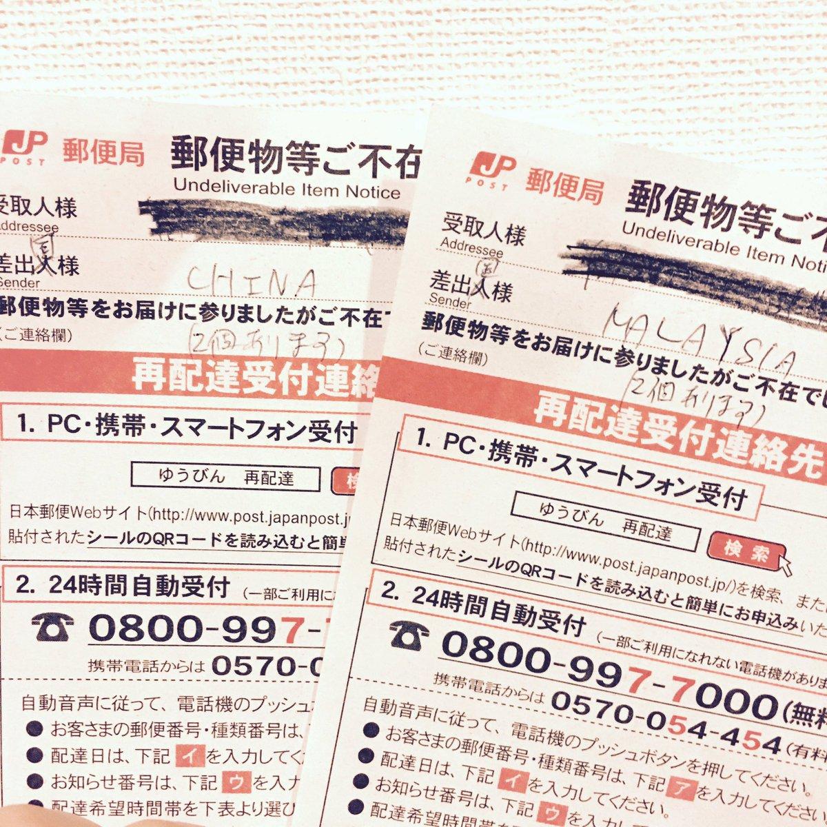 局 票 郵便 不在 日本郵便(郵便局?)の配達員の方がインターホン鳴らさず不在届も入れず