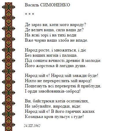 Петр и Марина Порошенко возложили цветы к памятнику жертвам Голодоморов - Цензор.НЕТ 7852