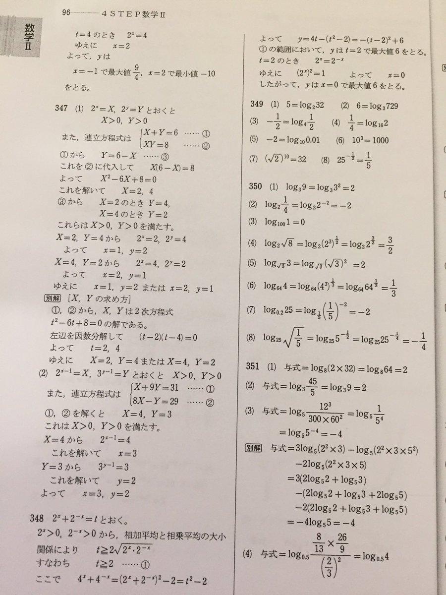 4step 数 2 Amazon.co.jp: 4step 数学