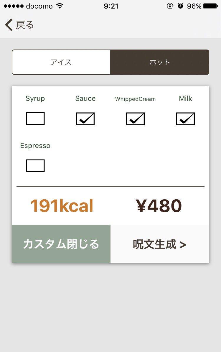 これでもうスタバ注文は怖くないw呪文生成アプリ「スタバで呪文」が便利すぎるwww