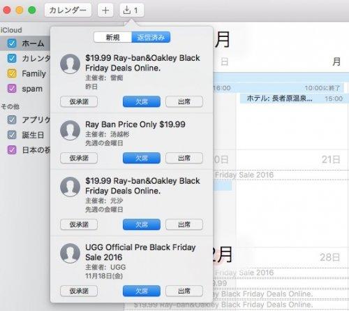 [Mac] カレンダー.appに来るイベント招待スパムを未然に防ぐ方法と対処法 https://t.co/DiD4F1ldrz / https://t.co/ffSendqKkB