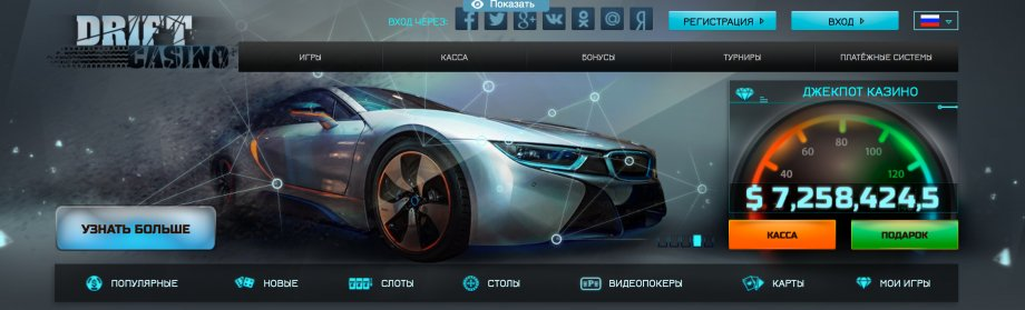 drift casino бонусы