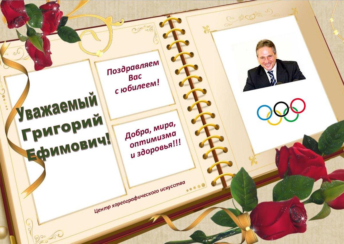 Поздравление министру физической культуры с юбилеем