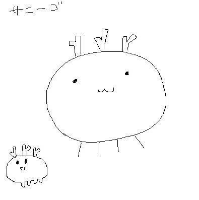 知らないポケモンを、人から声だけで形を伝えられてなんとなく描く遊びをしてたときに描いたサニーゴです