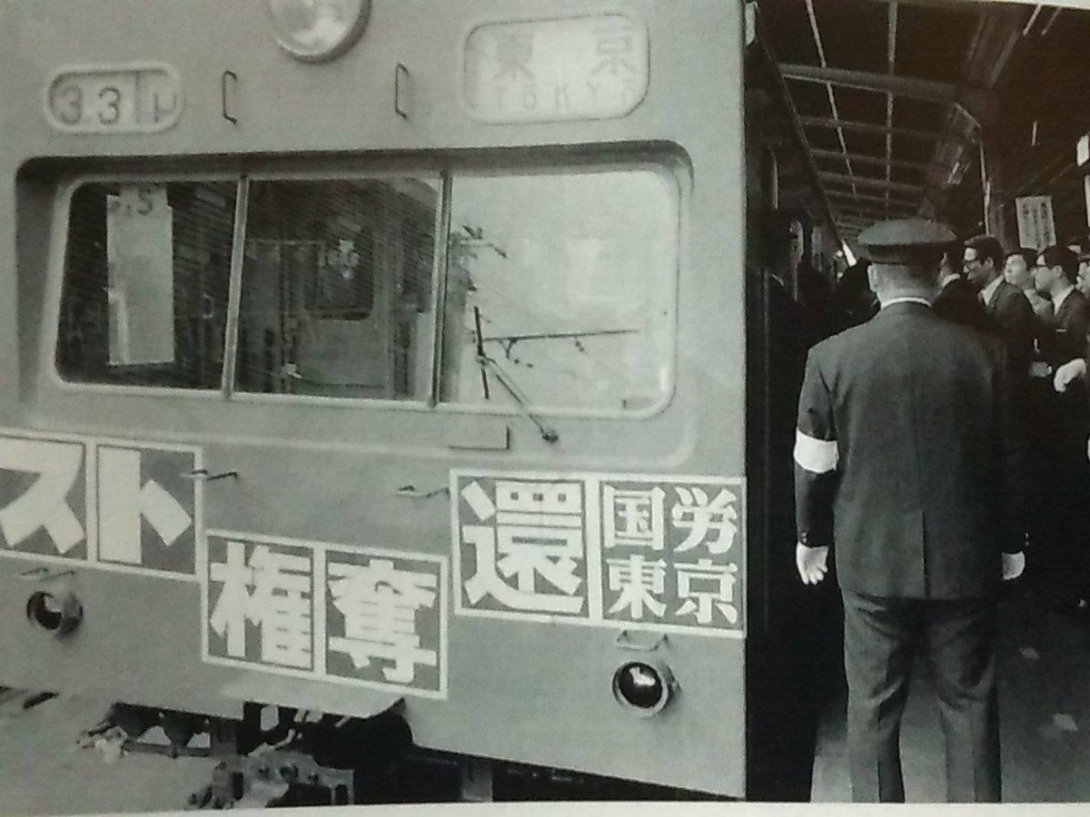 """ふーけん Twitterissä: """"突然すいません。 昭和48(1973)年4月末の国電 ..."""