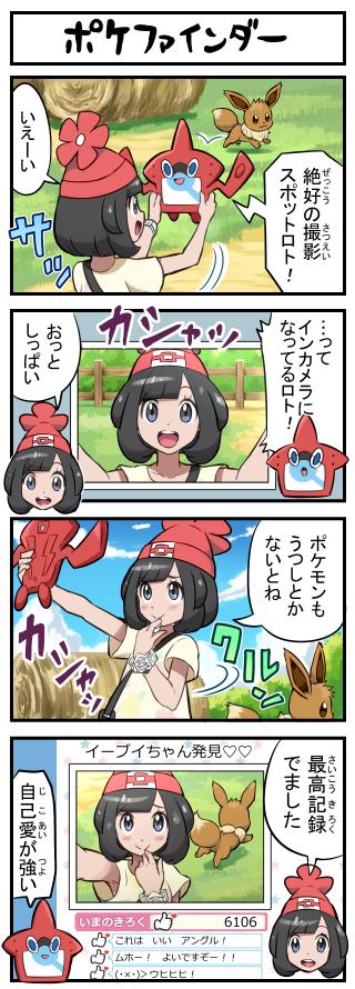 【4コマ】ポケファインダー