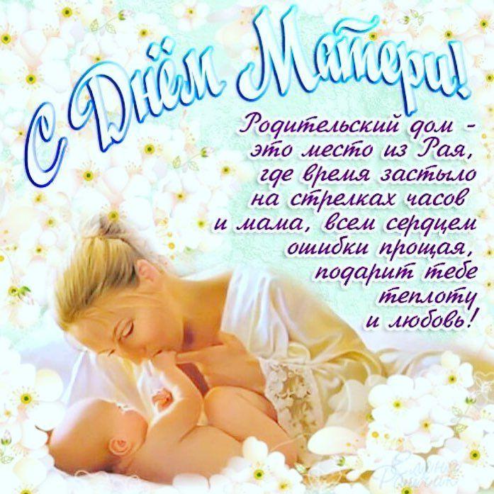 С матери поздравления картинки