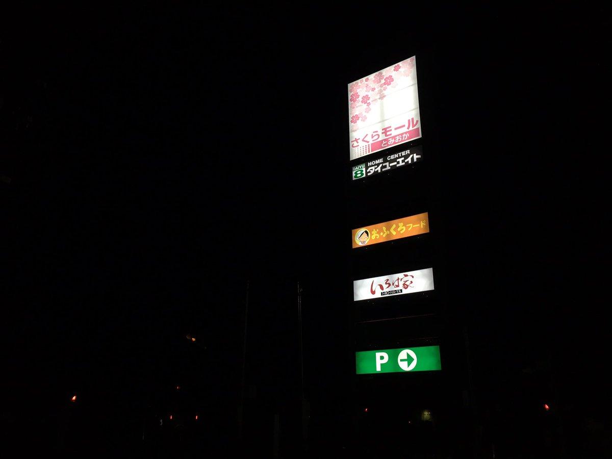 町に灯りが灯った。富岡はもう死の町ではない。 https://t.co/PwwE0bEyBw