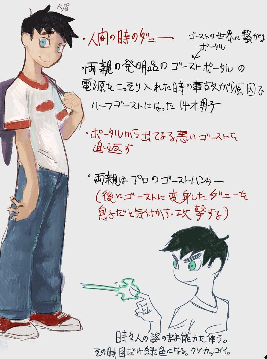 """ホメドウはしばらく低浮上 в Twitter: """"ダニーファントム良いアニメだ ..."""