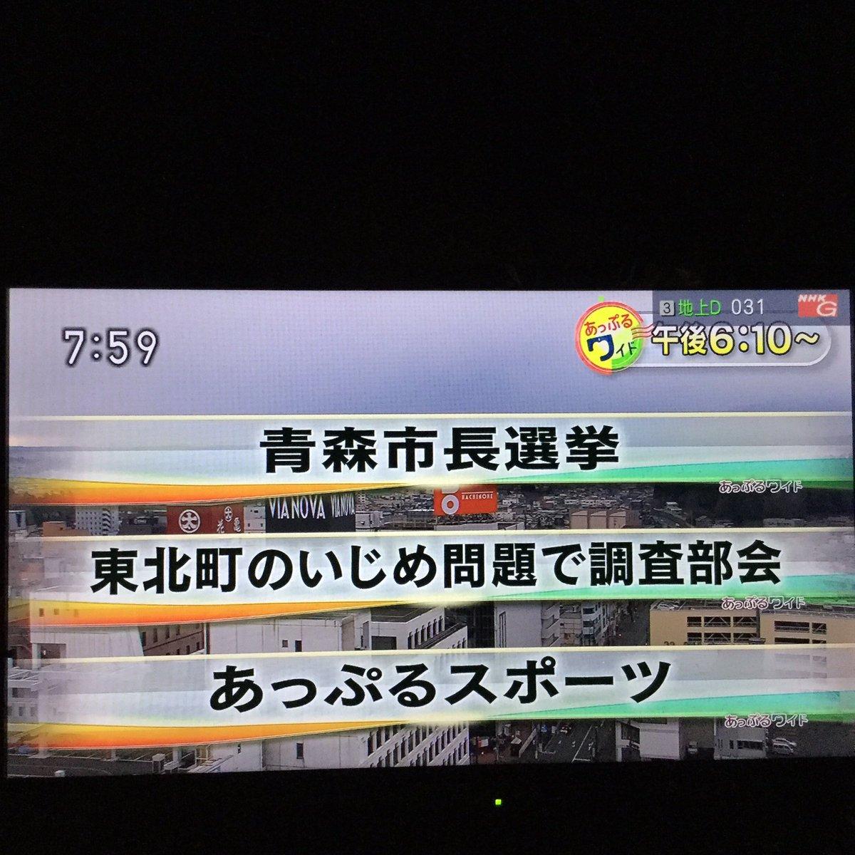 チーノ 八戸 映画