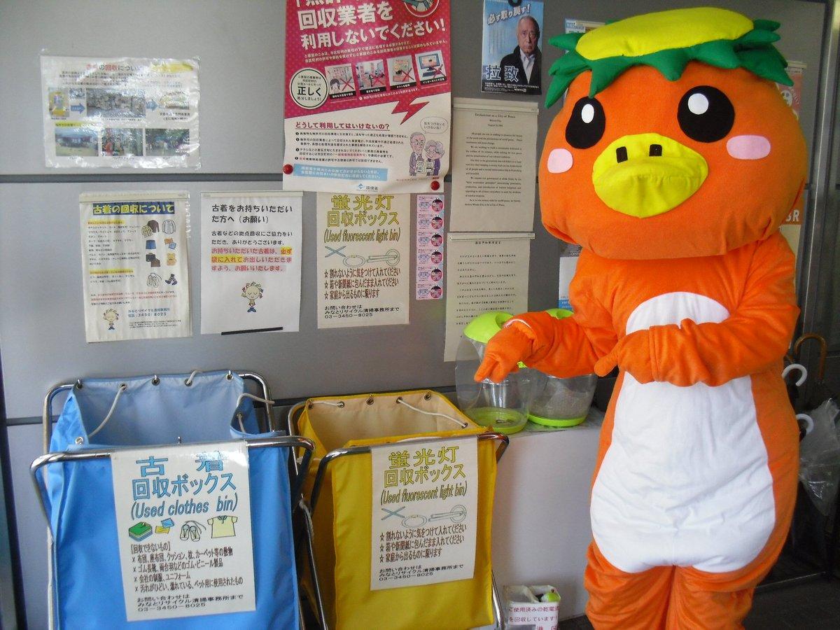 みなと リサイクル 清掃 事務 所