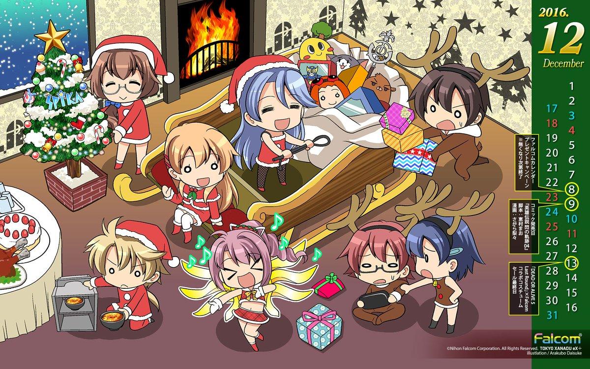 日本ファルコム V Twitter ァルコムカレンダー12月壁紙4サイズ配信