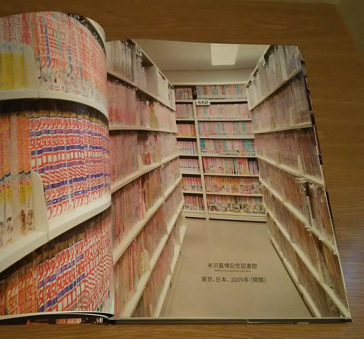 今月刊行された『21世紀ガイド図鑑 世界の図書館』(ほるぷ出版)にて当館を紹介していただきました。 https://t.co/Ht5Y5eK5u1