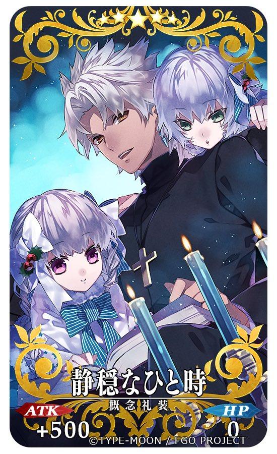 「Fate/GrandOrder」本日から開催の「二代目はオルタちゃん ~2016クリスマス~」にて…