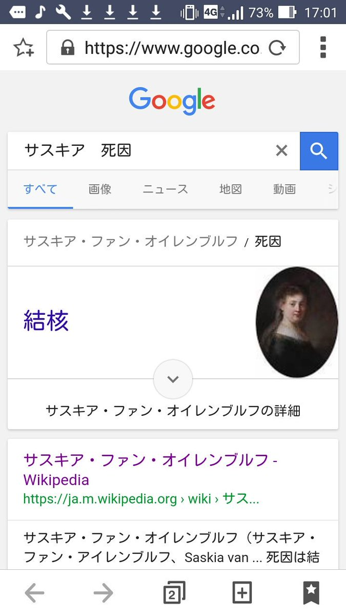 Google、計算式を入力すると直接答えが表示される機能と同じで「人物名」「死因」で検索すると結論だけ見せてくれて便利だな