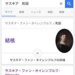「人物名 死因」で検索すると結論だけを出してくれるGoogle先生、優秀すぎる…!