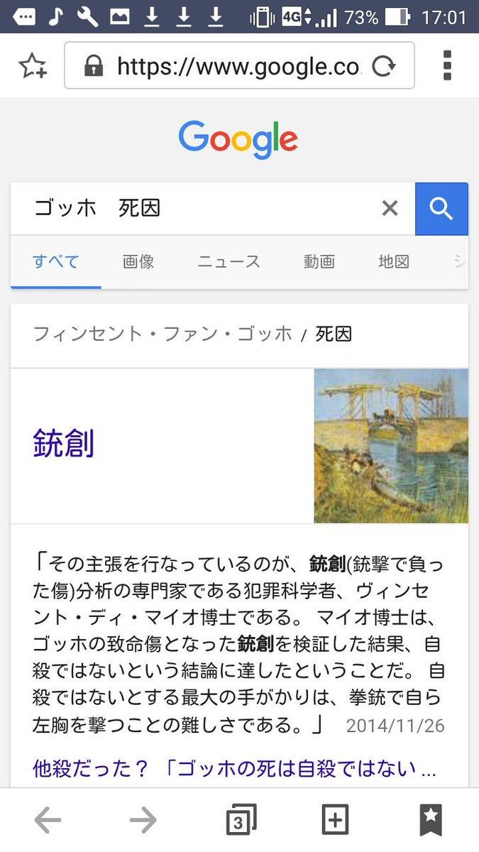「人物名 死因」で検索すると結論だけを出してくれるGoogle先生、優秀すぎる…!!