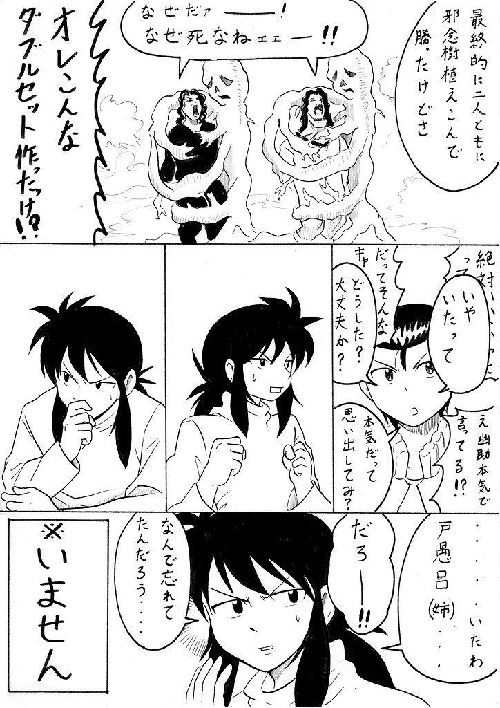 【幽遊白書】モンストCMの椿鬼奴さんがやってる戸愚呂(姉)が色々とハマりすぎてて原作にいたような気さえしてきた漫画