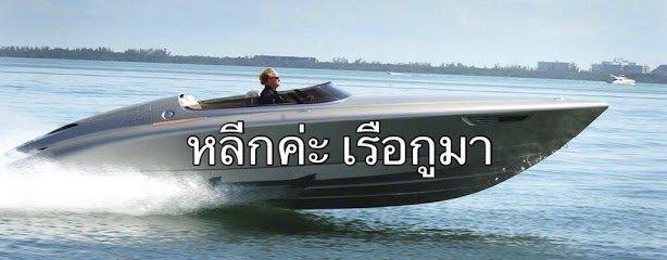 ผลการค้นหารูปภาพสำหรับ เรือพี่มา