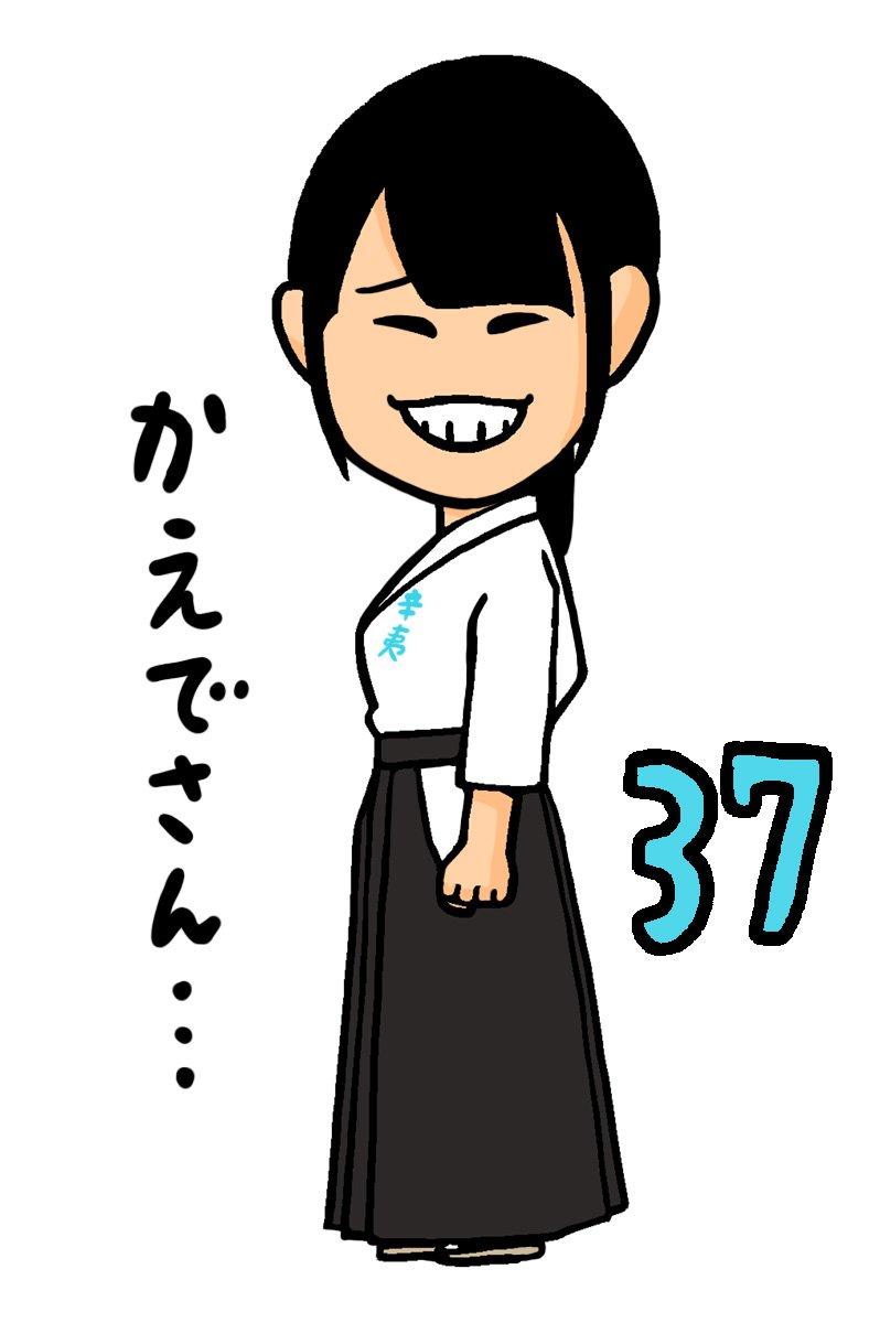 あゆみ ログ 石田 嫁