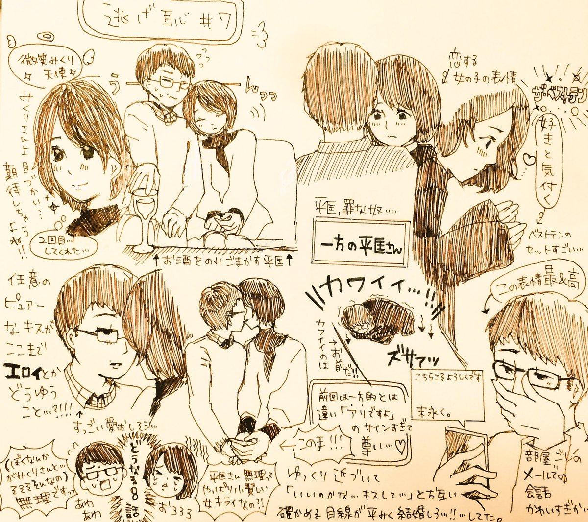 tweet : 【逃げ恥】でも大流行!ファンイラスト「#逃げ絵」(随時更新