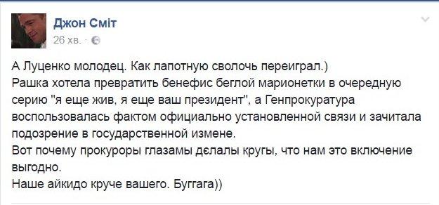 Янукович обвинил Турчинова в покушении на его жизнь - Цензор.НЕТ 6574