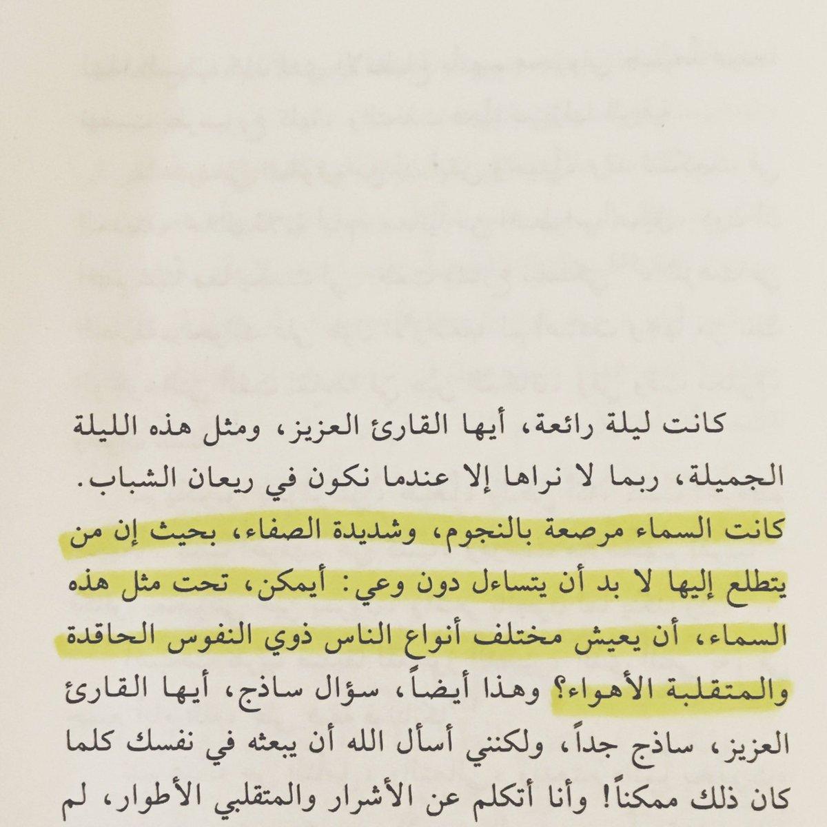 اقتباس من رواية الليالى 9
