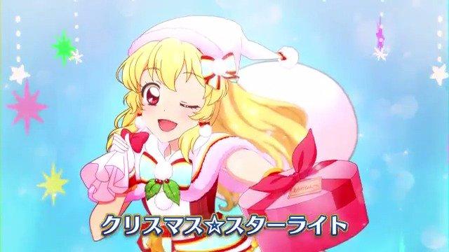 スターアニスが歌う新曲「クリスマス☆スターライト」のPVをお届けします♪♪この曲で遊べるフォトカツ!の新イベント「アイカツ☆クリスマス」は、いよいよ明日11/30から。お楽しみに! #フォトカツ #アイカツ #aikatsu
