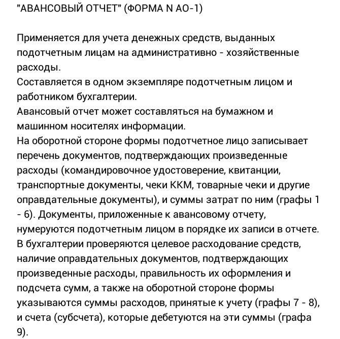 Авансовый отчет документы инструкция