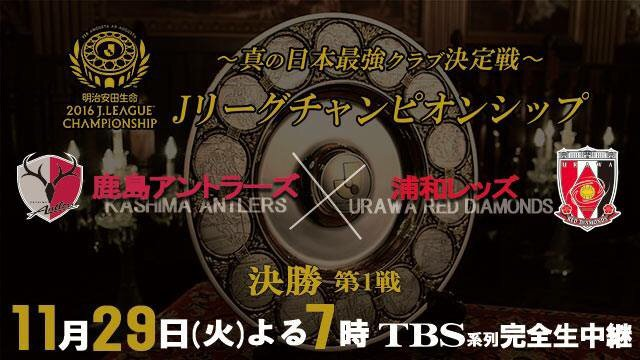 今日、真の日本最強クラブ決定戦 Jリーグチャンピオンシップ決勝第1戦 「鹿島アントラーズ×浦和レッズ」を夜7時からTBS系列で全国生中継!  今シーズンの日本最強王者は、アントラーズか?レッズか?