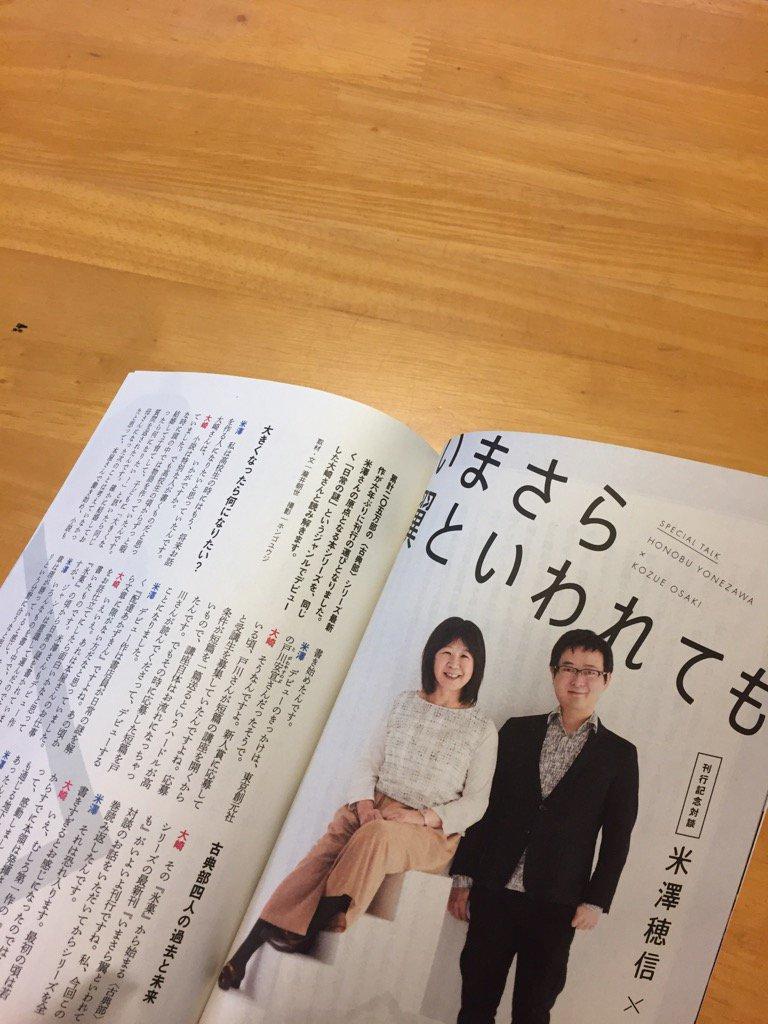 「本の旅人」12月号に米澤穂信さんとの対談が掲載。ゆっくりお話しするのは初めてだったので、すごく楽しいひとときでした。 https://t.co/mdEnysEJVe