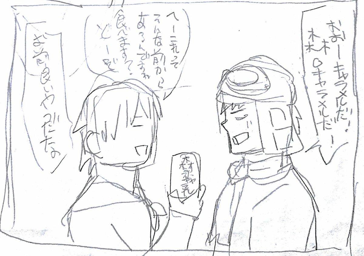 夢 小説 ドリフターズ