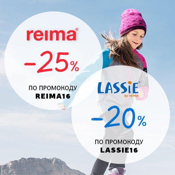 lassie by reima комбинезон для мальчика lassie by reima
