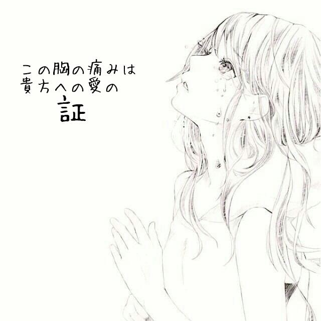 失恋歌詞画ポエム画 At Ymren0629 Twitter