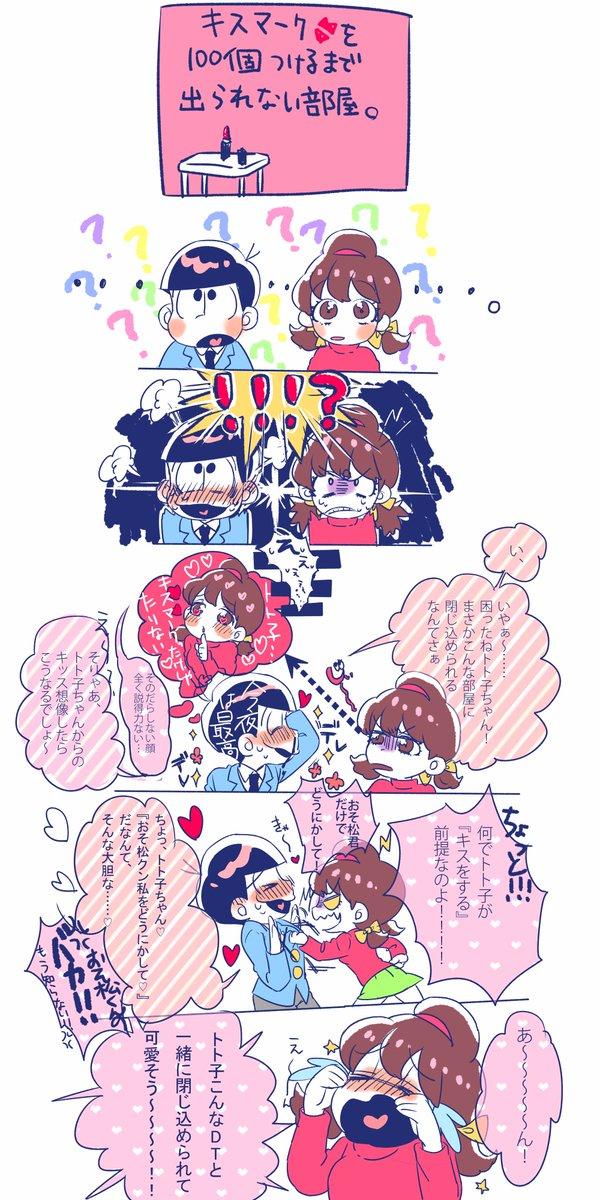 【むつご松】キッスおそトトちゃんマンガ