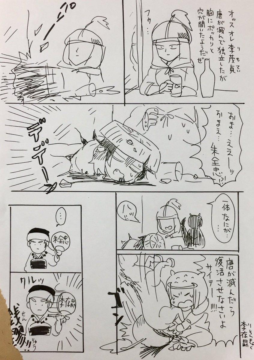 """亀 on Twitter: """"李茂貞の夢や挫..."""