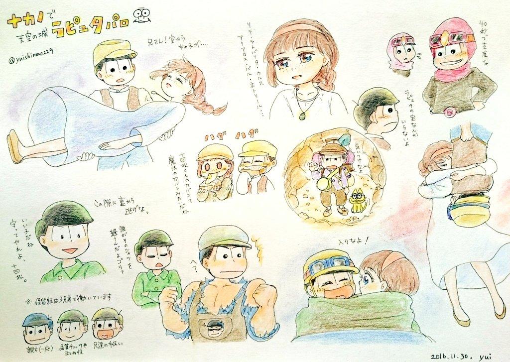 【十カノ漫画】『ラピュタ』(6つ子松)