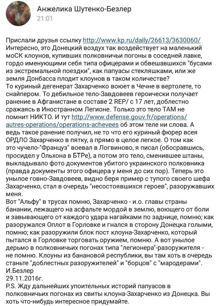 СБУ на Харьковщине предотвратила попытку расшатать ситуацию под прикрытием железнодорожного форума - Цензор.НЕТ 1474