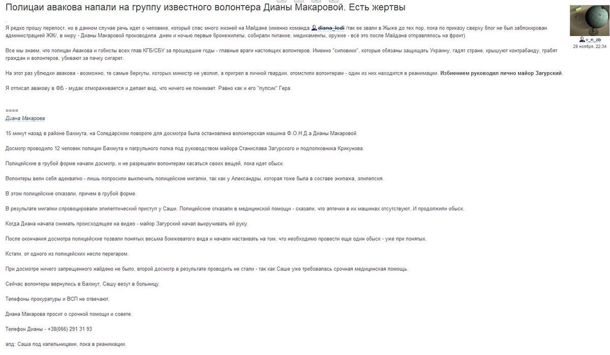 Для жителей освобожденных городов Донбасса даже вопрос сейчас не стоит: Украина или Россия. Конечно, Украина!, - представитель Порошенко в Раде Герасимов - Цензор.НЕТ 781
