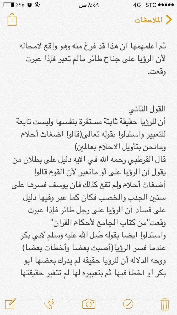 أبو أصيل Aboaseeell1 Twitter