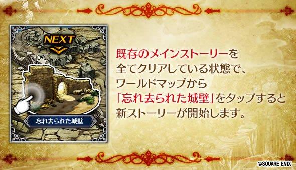 【FFBE】新ストーリー「第7章 中編」&新幻獣「テトラシルフィード」が登場!安定のホモストーリーFFBLでワロタwwww【ブレイブエクスヴィアス】