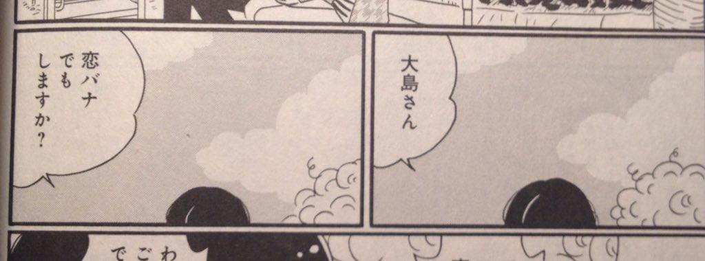 コナリミサト 凪のお暇4巻7月13日発売予定です