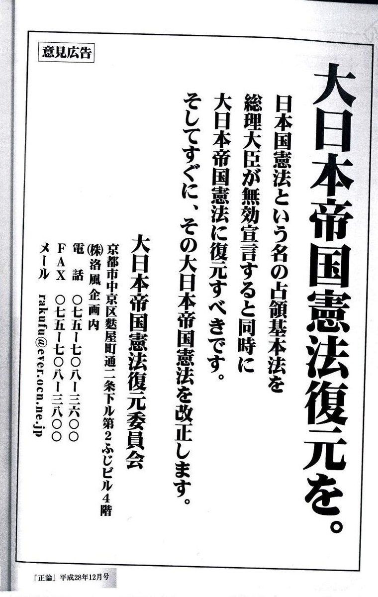 """堀家康弘 on Twitter: """"今週のウヨッタレニュース 『正論』12月号ー ..."""