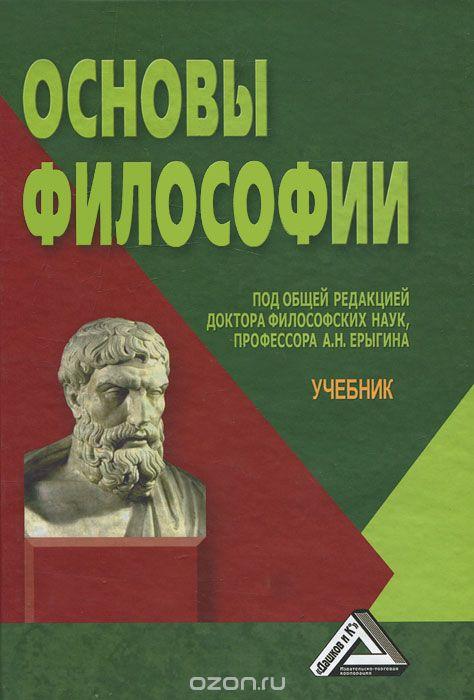 Книги по философии для студентов