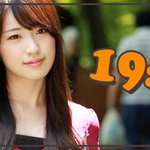 Image for the Tweet beginning: 6月12日火曜日 乃木坂46の高山一実が19:00をお知らせします。 #高山一実