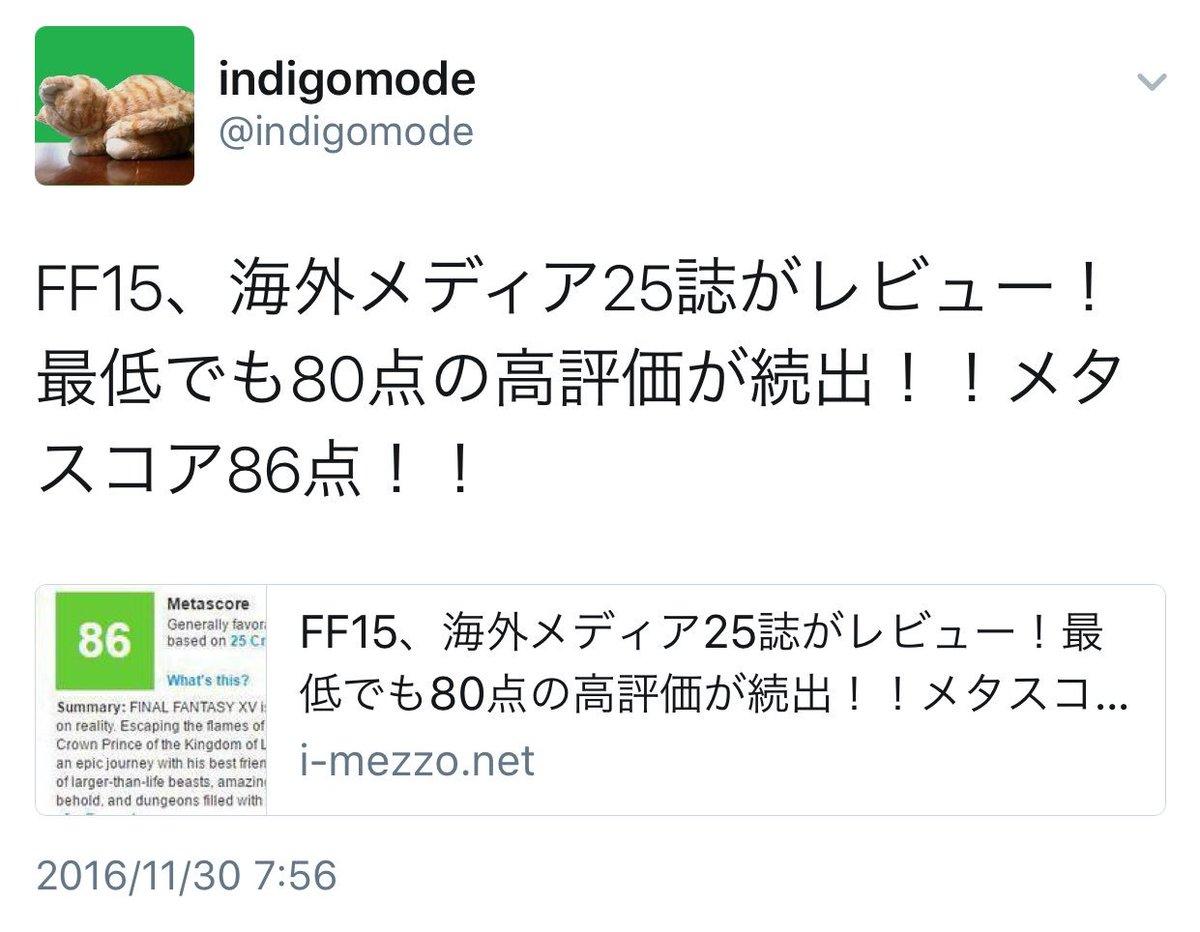 海外レビューサイト「FF15レビューにスクエニから圧力かかった」 日本まとめ屋1「高評価続出!!」 日本まとめ屋2「メタスコア86点!!」 スクエニ「欧米のレビュー