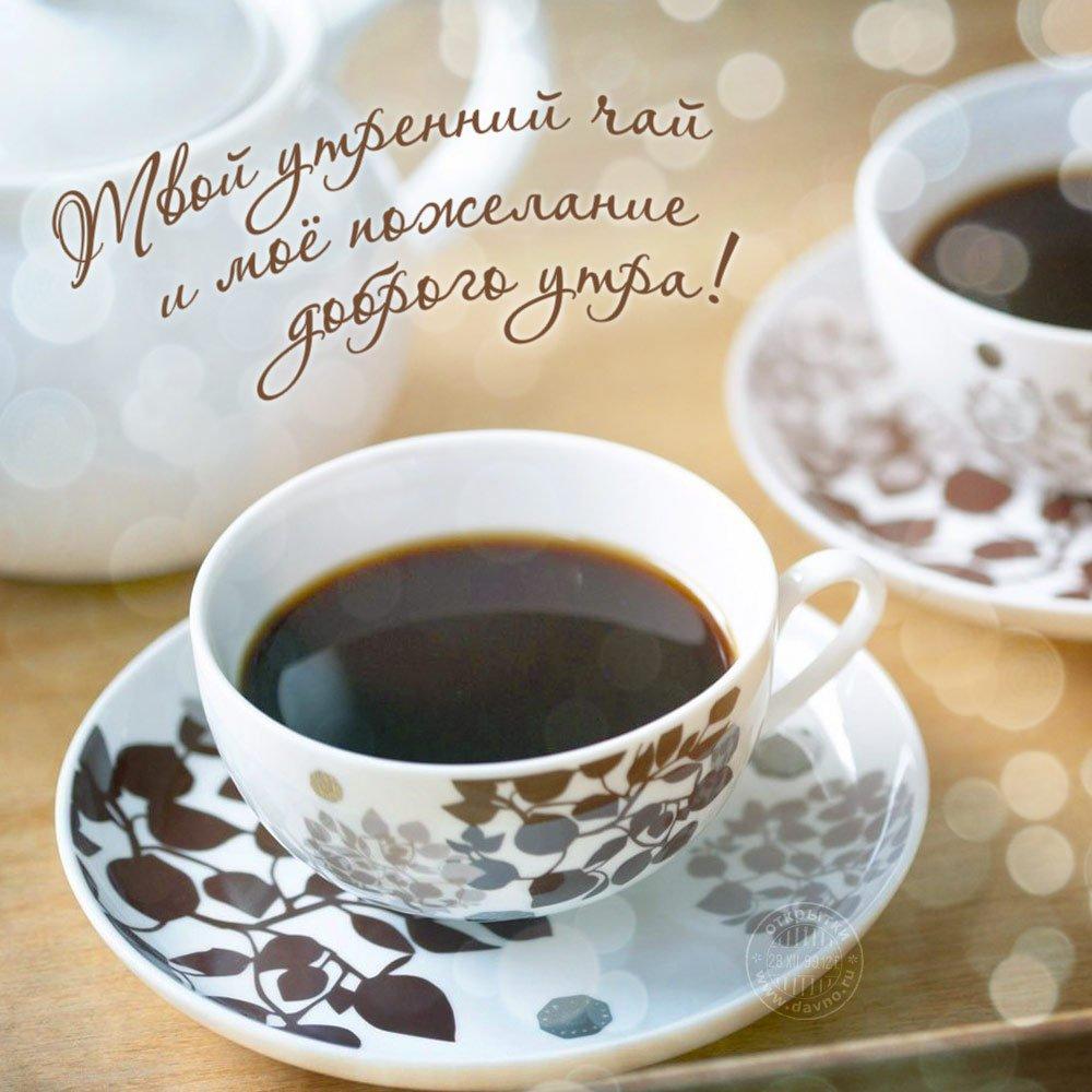 Марта, картинка с кофе доброе утро