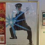 ご乱心?JR東日本のポスターがドラゴンボールっぽくてジワる!